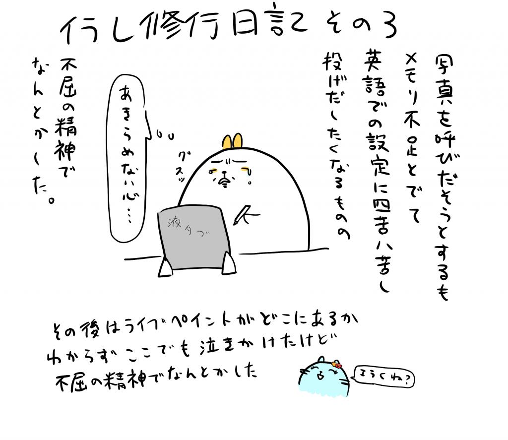 この画像には alt 属性が指定されておらず、ファイル名は syugyou190608-1024x887.png です