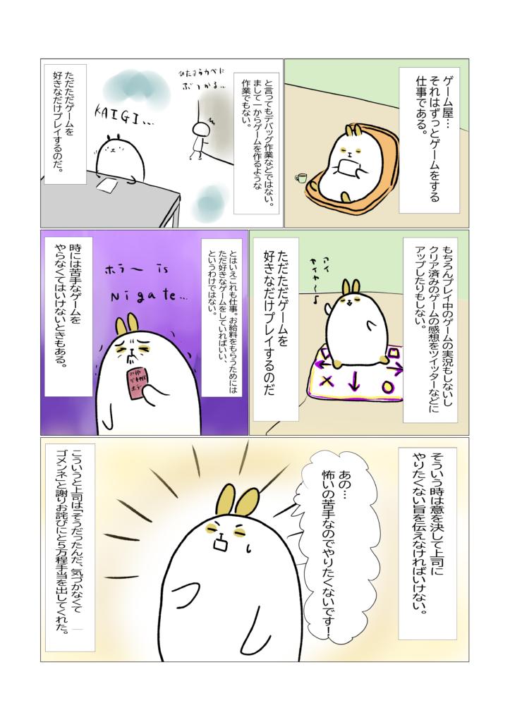 ゲーム屋漫画